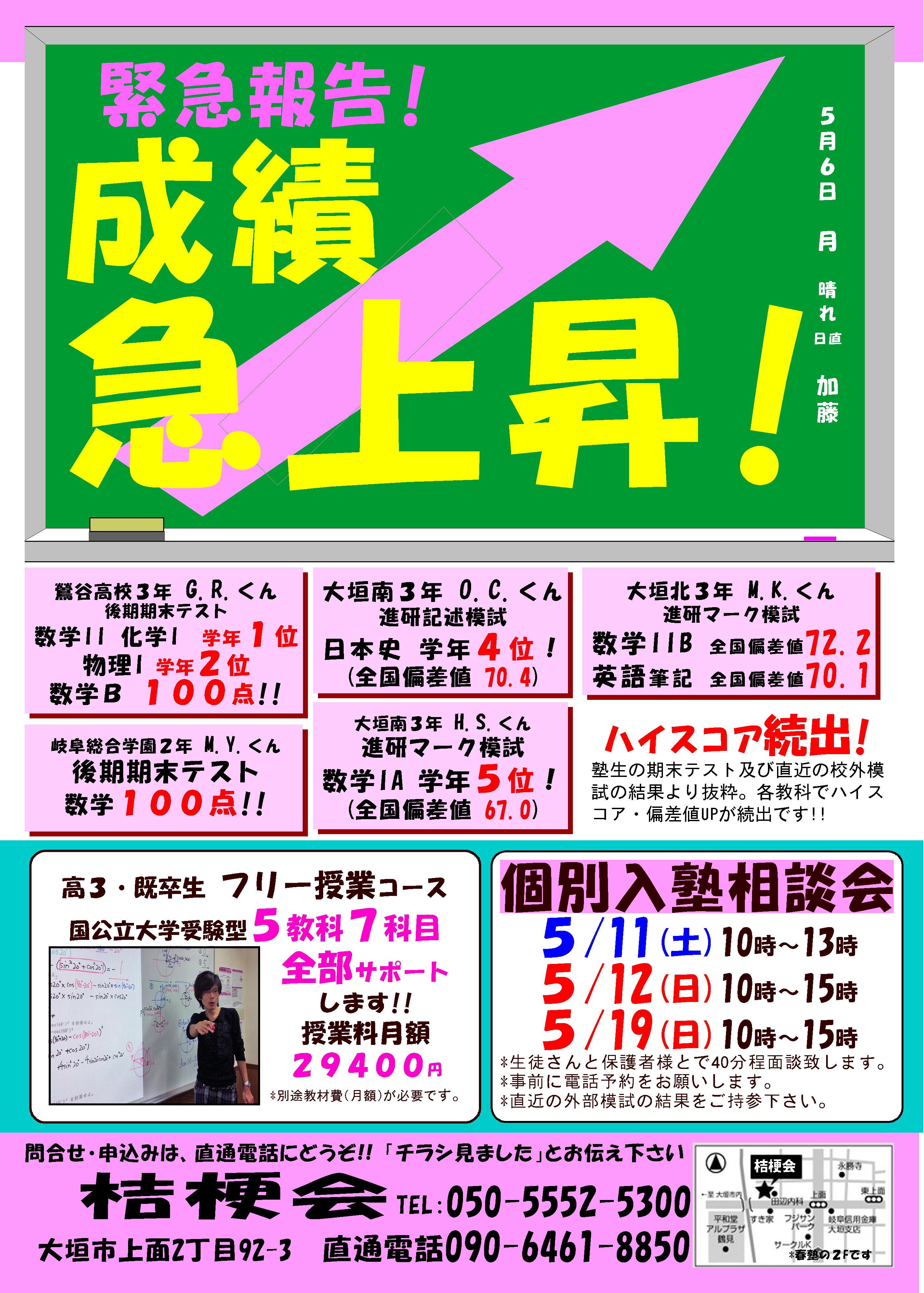 桔梗会チラシ20130506