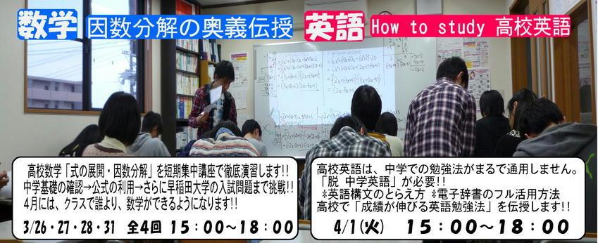 2014高校デビュー-003
