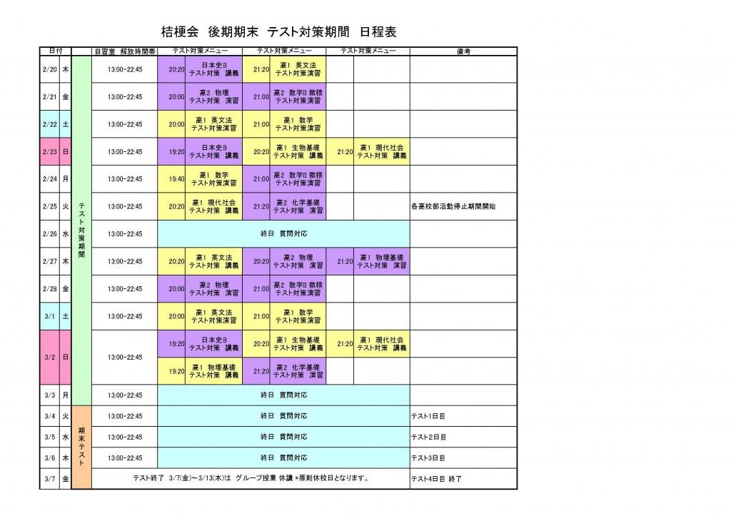 3月 後期期末テスト対策カレンダー