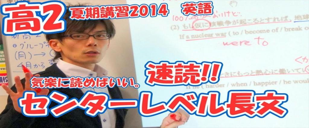 夏期2014高2英語