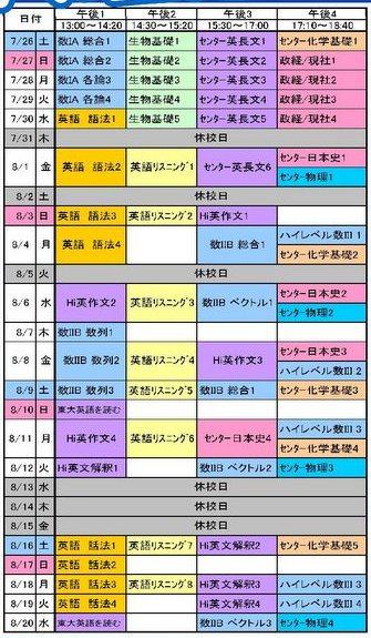 20140713配布チラシ A4 表-006