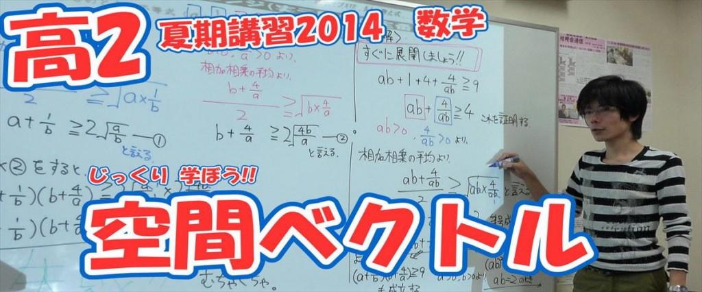 夏期2014項2数1