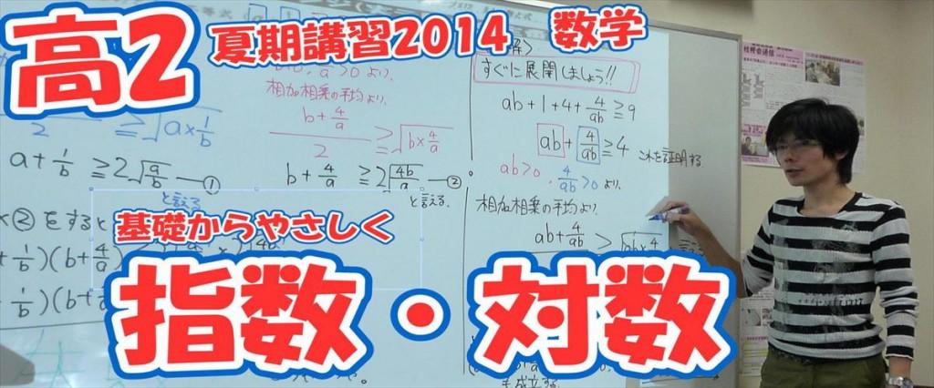夏期2014高2数2