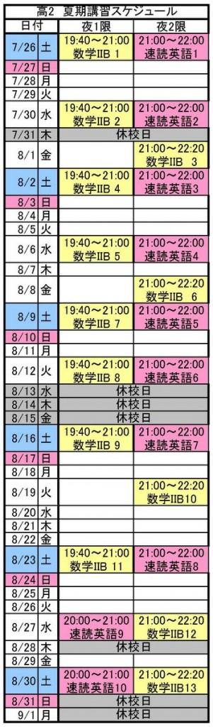 2014 夏期講習 カレンダー-2