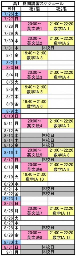 2014 夏期講習 カレンダー-1