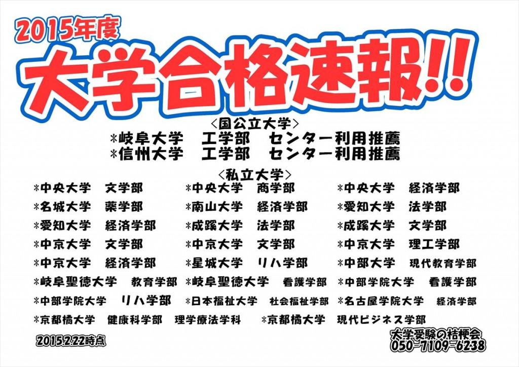 合格速報 2015_R