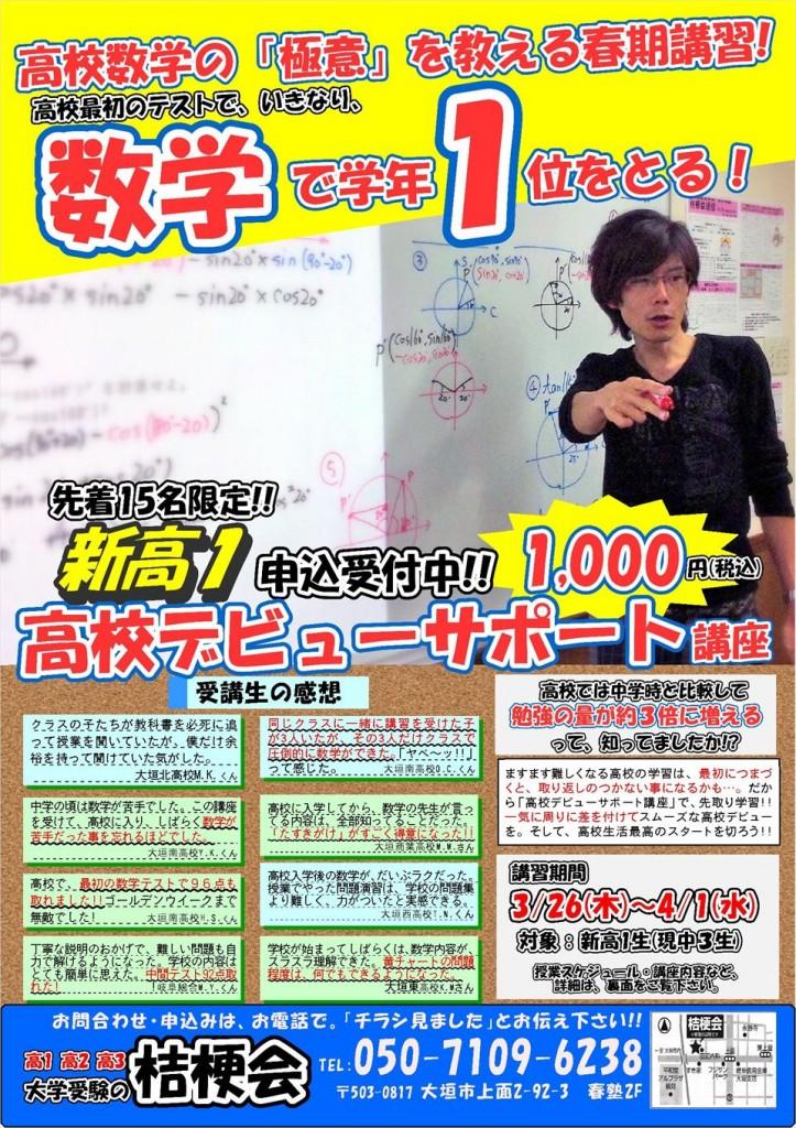 20150116 新高1 高校デビ-1_R