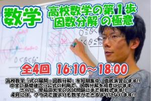 20150116 新高1 高校デビ-2