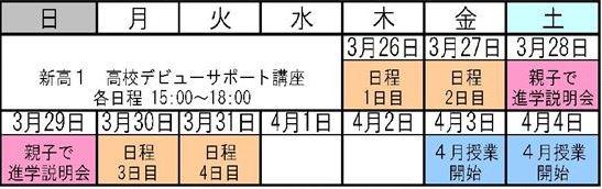 20150116 新高1 高校デビ-2_R