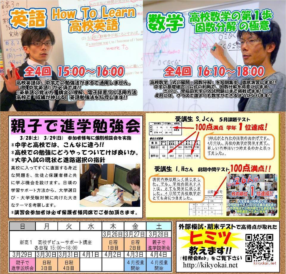 20150116 新高1 高校デビ-003_R