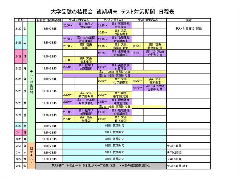 2013自習室解放 月間カレンダー-2-2_R
