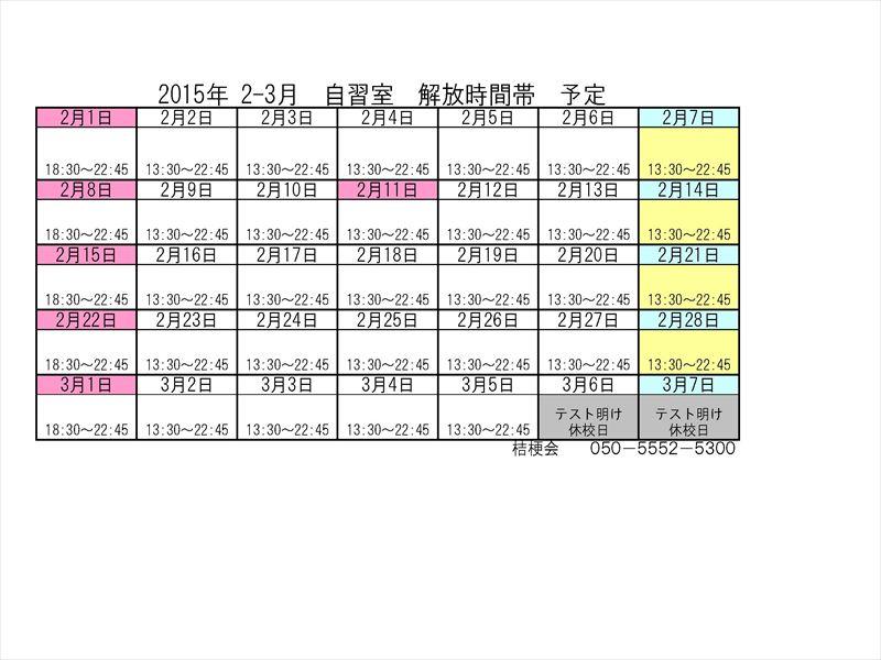 2013自習室解放 月間カレンダー-2-1_R