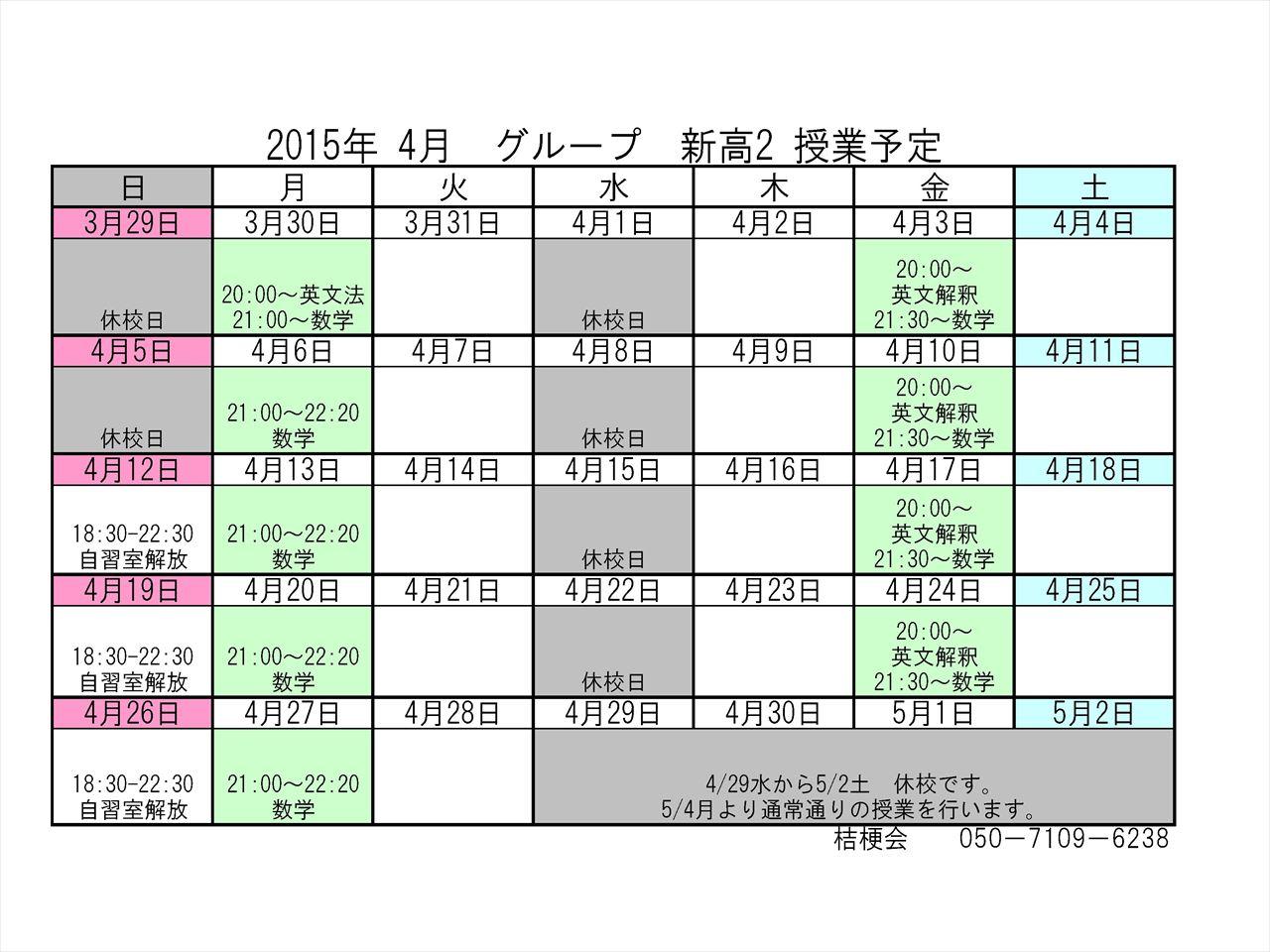 G高2 月間カレンダー_R