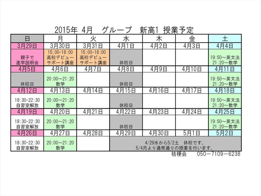 G高1 月間カレンダー_R