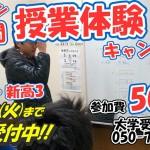 新年度 高2・高3生 1週間 ワンコイン授業体験 受付中!!