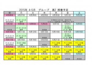 G高2 月間カレンダー