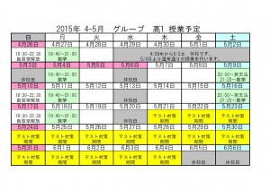 G高1 月間カレンダー