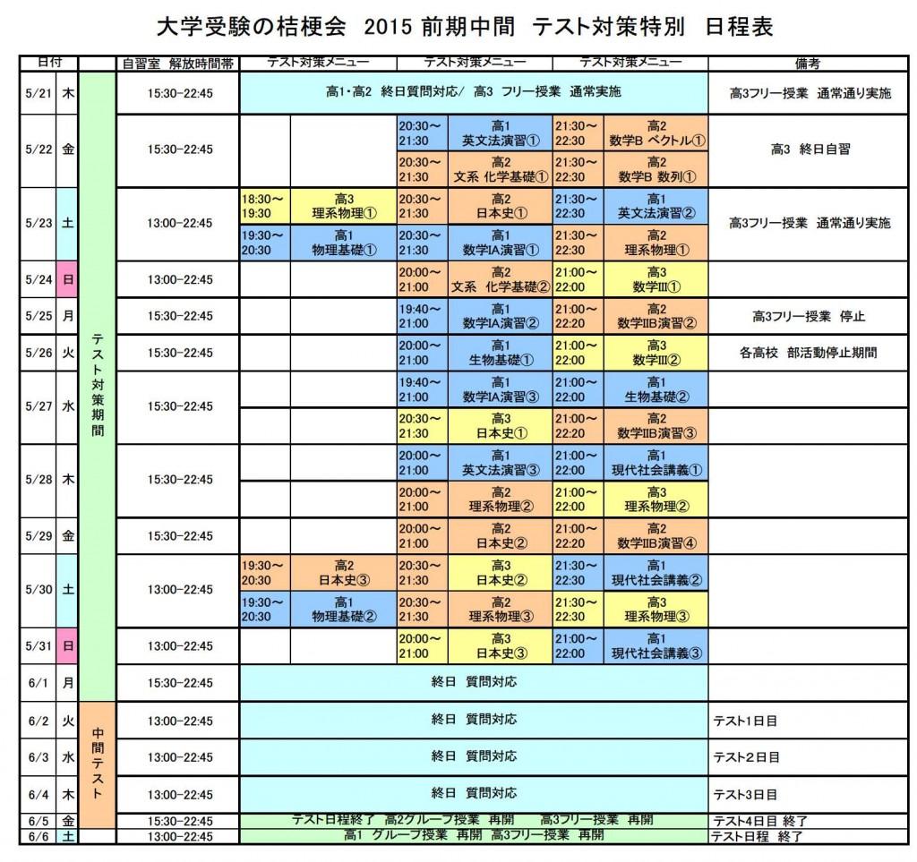 6月 前期中間テスト対策カレンダー