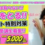 5000円で 前期中間テスト対策!!英数・物理・化学・生物・日本史・現社
