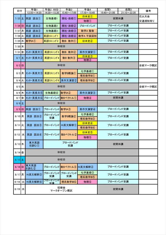 2015 夏期講習 カレンダー-2_R