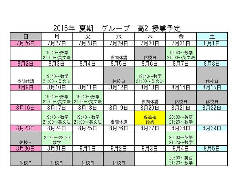 2015夏期-2_R