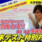 【高1高2 期末テスト特別対策】9/14(月)より開始!各学年限定5名受付中!!