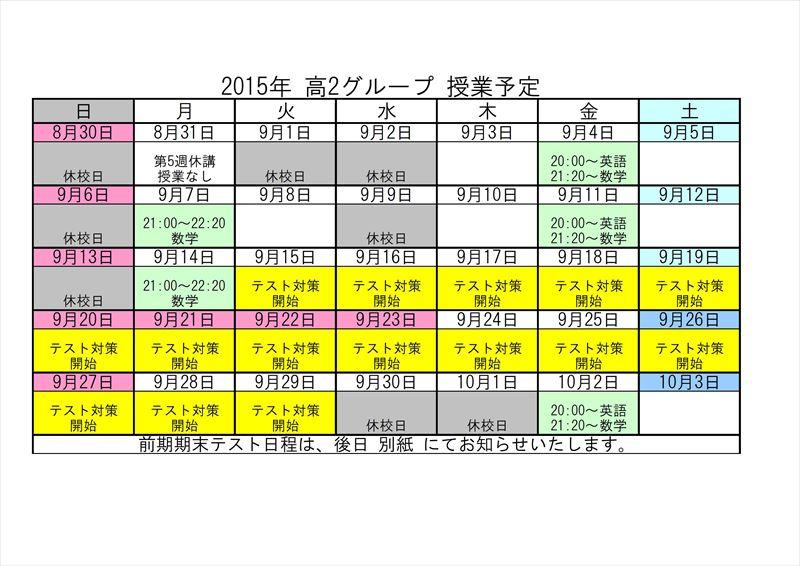 G高1 月間カレンダー-2_R