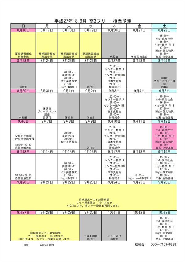 G高1 月間カレンダー-3_R