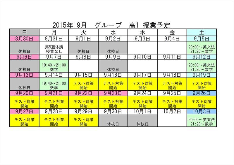G高1 月間カレンダー-1_R