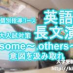 【名城大学・中京大学の英語長文対策】中堅私大入試対策 英語 #1