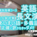【名城大学・中京大学の英語長文対策】中堅私大入試対策 英語 #2