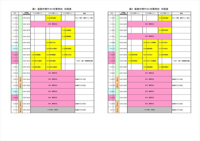 201411月テスト対策 カレンダー_2アップ_R