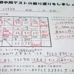【ハイスコアレポート】岐阜高専 1年S.Kくん化学100点達成!!