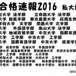 【大学合格速報2016】 私大合格者 確報版