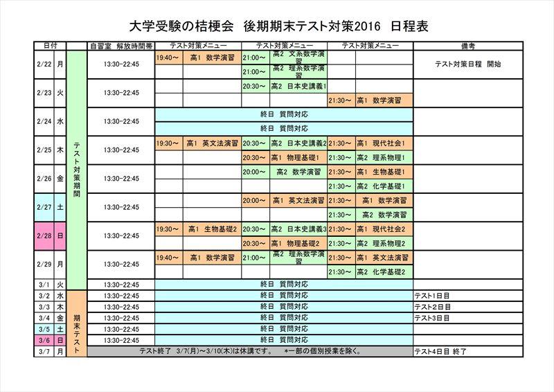 3月 後期期末テスト対策カレンダー-2_R