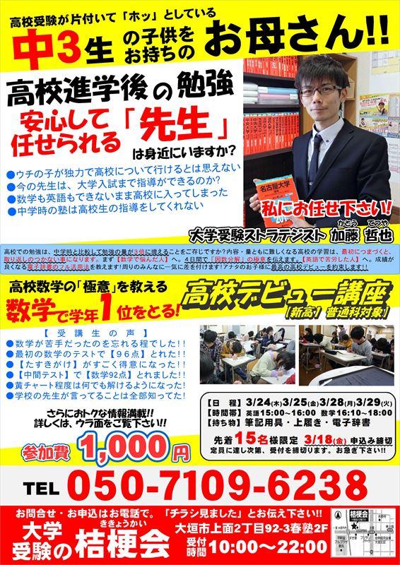 20160313 折り込みA4 17K表-2-1_R
