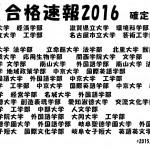 【大学合格速報2016】 確定版