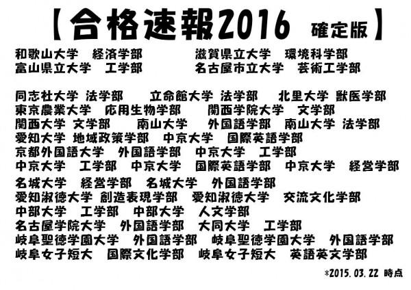 合格速報 2016-2