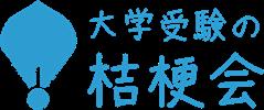大垣市の高校生専門塾 大学受験の桔梗会