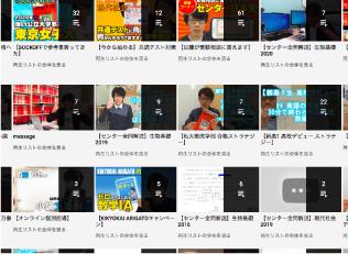 映像授業・YouTube講座見放題!