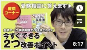 大学受験の桔梗会チャンネル